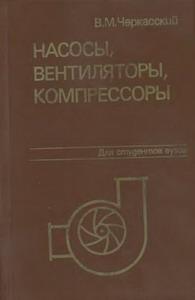 Копрессоры книга